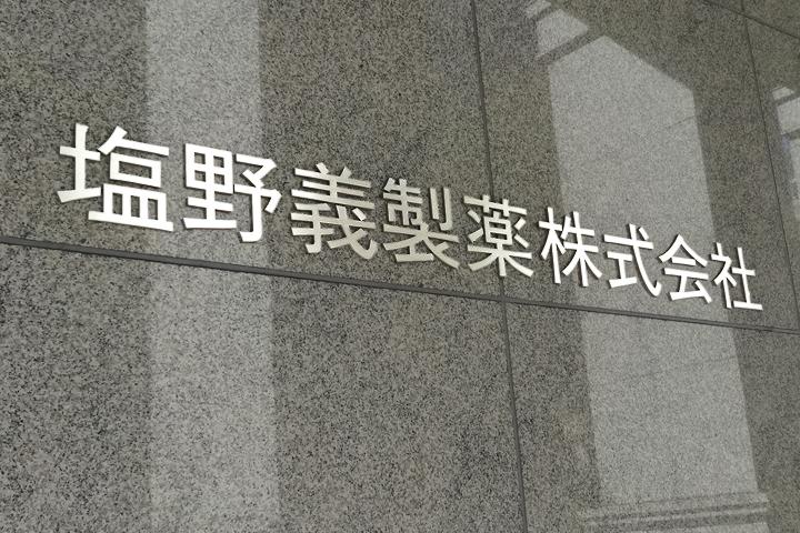 塩野 義 中国