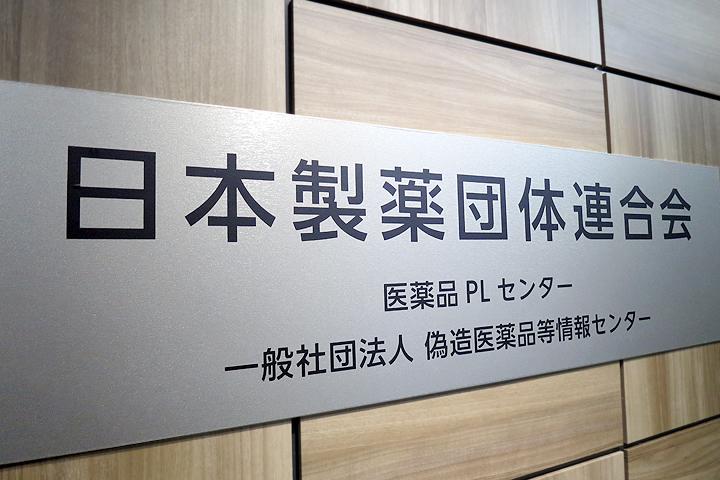 日薬連副会長に眞鍋氏、次期会長への布石か 1年後見据え業界団体活動の ...