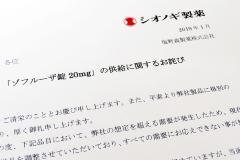 医療関係者に配布したゾフルーザの出荷調整の文書