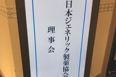 19日に大阪市内のホテルで開かれたGE薬協の理事会