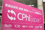 CPhIジャパン2019_看板